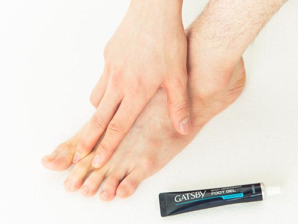 足の指の間のケア