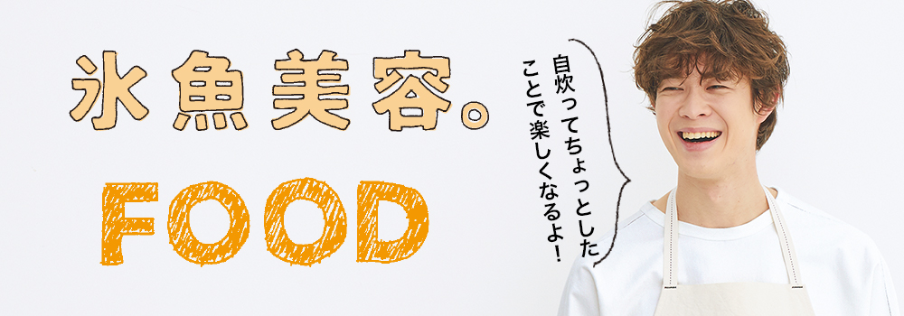 メンズノンノモデル宮沢氷魚