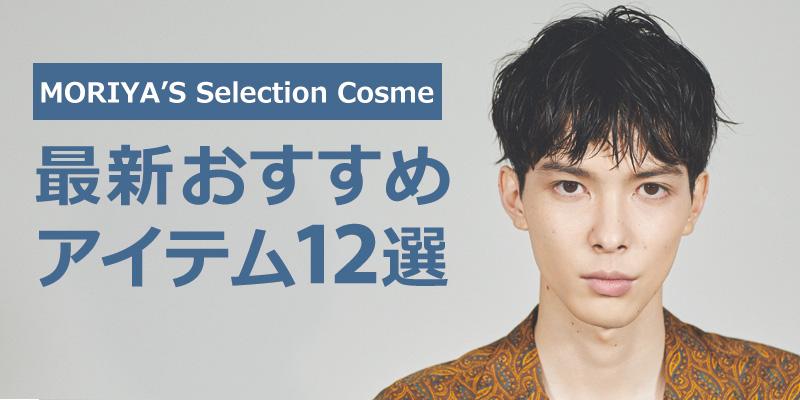 MORIYA'S Selection Cosme 最新おすすめアイテム12選
