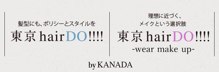 男子ヘア変身プロジェクト! 東京hairDO!!!! by KANADA