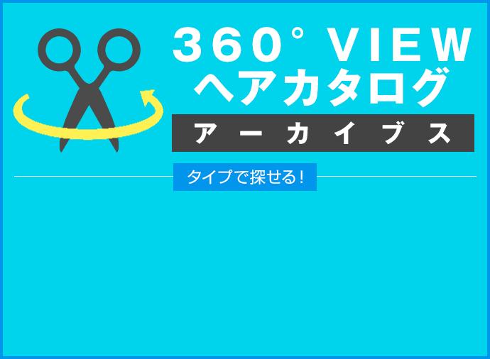 360°VIEW ヘアカタログ アーカイブ