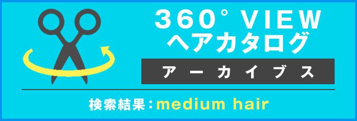360° VIEW ヘアカタログアーカイブス