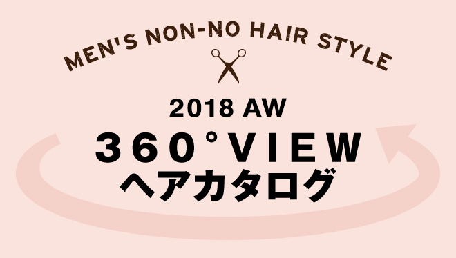 MEN'S NON-NO HAIR STYLE 2018AW 360°VIEW ヘアカタログ