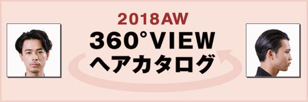 2018AW 360°VIEWヘアカタログ