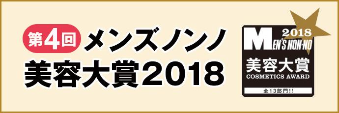 美容大賞2018